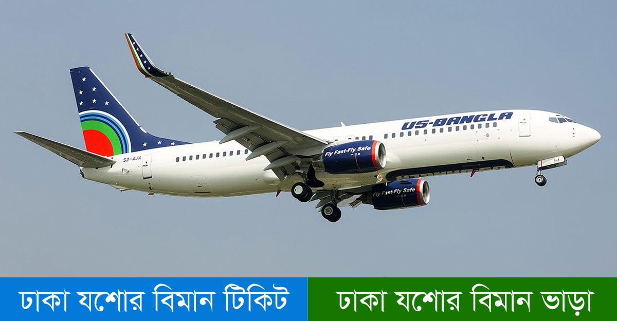 dhaka-jessore-flights